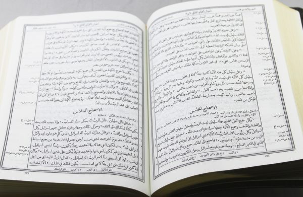 Arabic Bible (Leather+Reference)057-1401