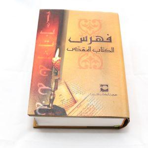 Arabic GNA Concordance فهرس الكتاب المقدس-0