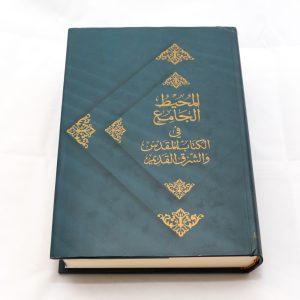 المحيط الجامع Arabic Dictionary GNA-0