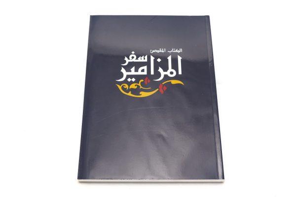 كتاب المزامير الترجمة المشتركة GNA-0