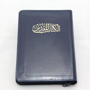 Arabic Bible NVD15Z-0