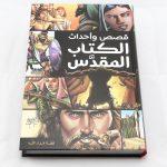 قصص واحداث الكتاب المقدس / Action Bible in Arabic-0