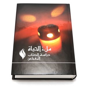 Arabic Fire Bible الكتاب المقدس ملء الحياة كرتون-0