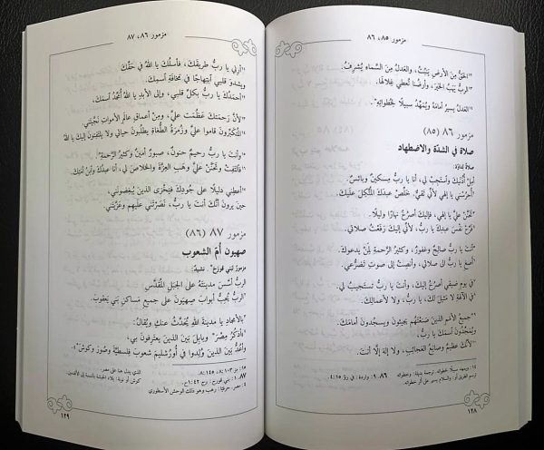 psalms book arabic