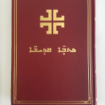 Syriac Bible M083-0