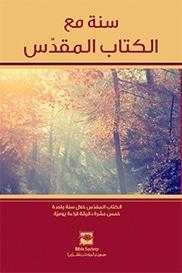 سنة مع الكتاب المقدس Arabic One Year Bible /DC (GNA)-0