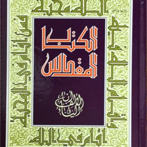 A53J Arabic Jesuit Bible-0
