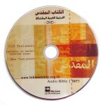 Arabic Audio Full Bible DVD -0
