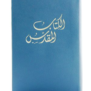 Arabic Bible GNA062-0