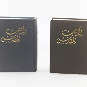 Arabic Bible GNA22 (2 colors available)-0