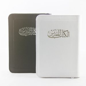 Arabic Bible NVD17Z leather with zipper-0