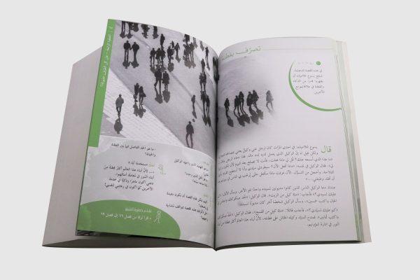 Refugee Bible الكتاب المقدس، في الطريق ... من الوطن الى الغربة -5708