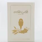 Illustrated First Communion Arabic N.T-1291