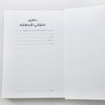 Illustrated First Communion Arabic N.T-1285
