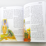 Illustrated First Communion Arabic N.T-1289