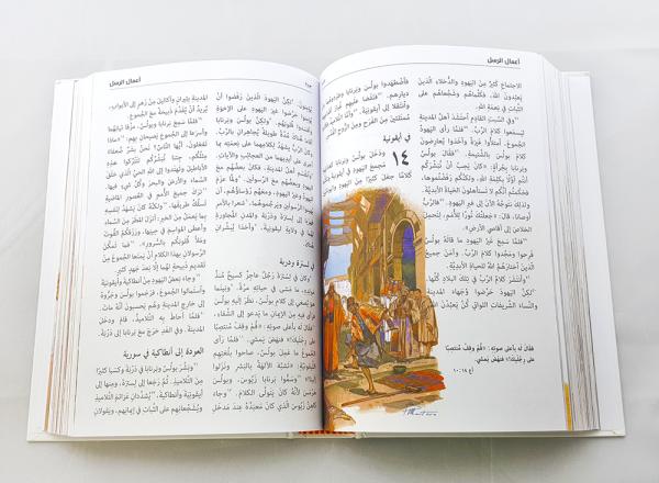 Illustrated First Communion Arabic N.T-1288