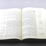 bible with references NVDCR053A