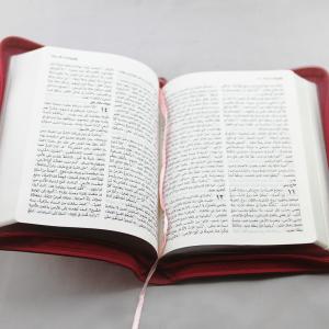 open arabic bible nvd15za