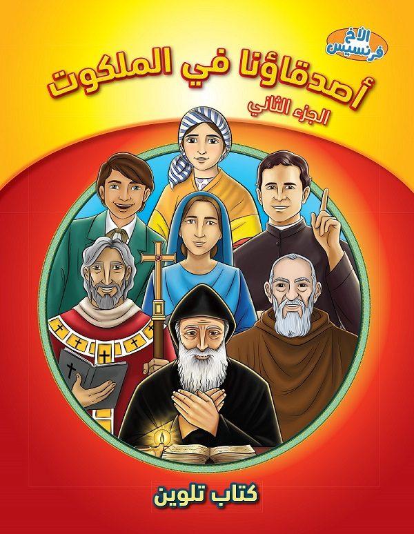 كتاب تلوين أصدقاؤنا في الملكوت - 2-0
