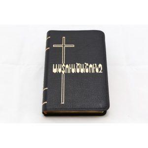 Armenian Bible M47-0